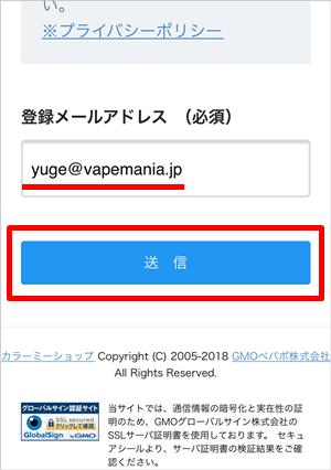 本登録 URL を送信する