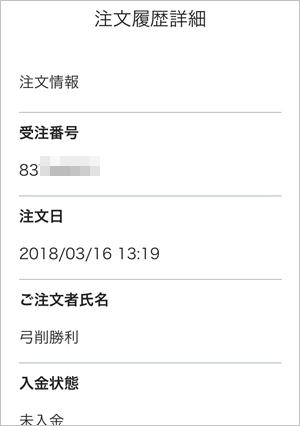 注文履歴詳細
