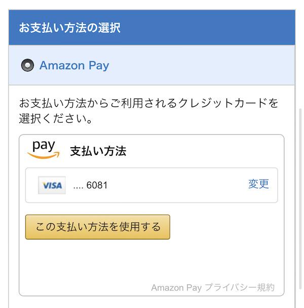Amazon Payが選択されている画面