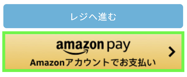 amazon Pay支払い選択画面