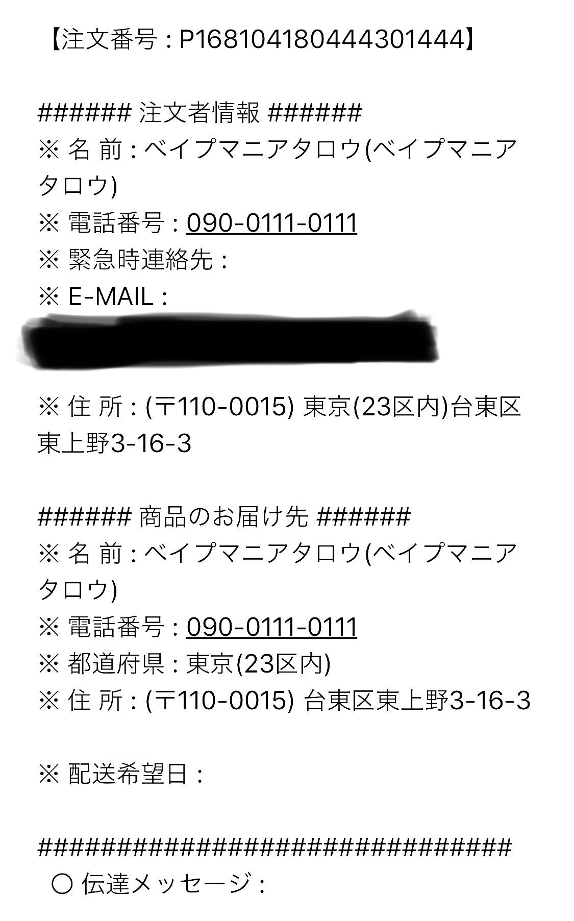注文確認メール2