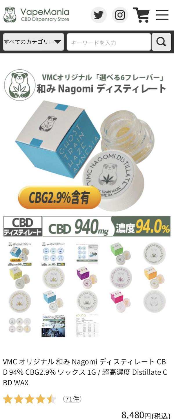 商品を選ぶ ディスティレート CBD ワックス