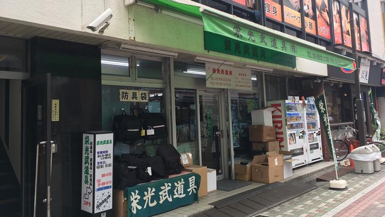 武道具屋さんの左の入り口から入ってください