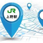 "JR 東日本 ""上野駅"" を利用しての VapeMania までの行き方"