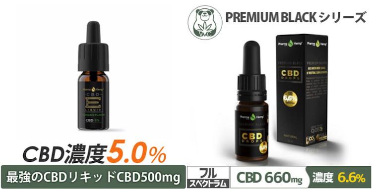 PharmaHemp CBD PREMIUM BLACK シリーズ紹介