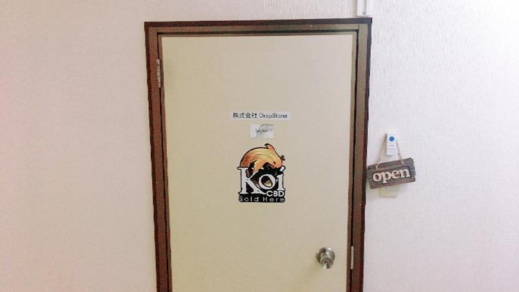 入りにくいドア