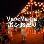 10% ポイント還元!VapeMania ボンおどり開催決定!!