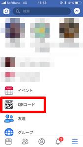 「QR コード」をタップする