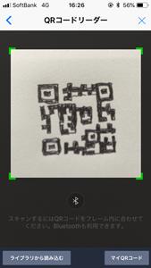 画面に QR コードを表示させる
