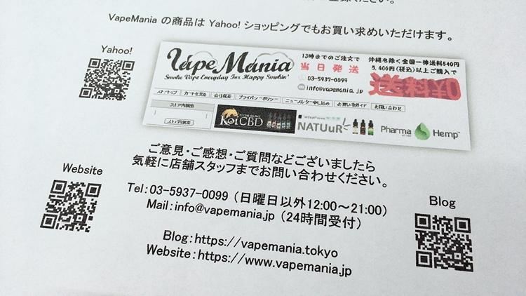 VapeMania や CBD についてまとめたプリント