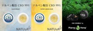 CBD シャッター / クランブル(固形ワックス)