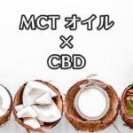 MCT オイル(中鎖脂肪酸)ベースの CBD リキッドについて