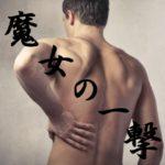 【実験】ぎっくり背中の痛みは CBD で抑えられるのか?