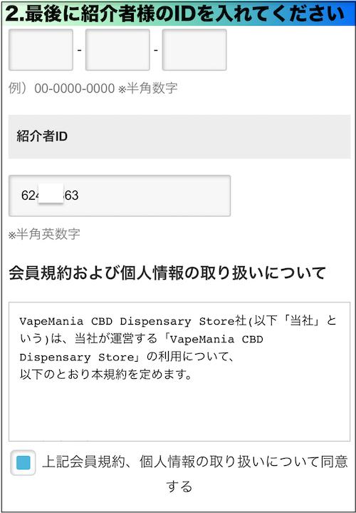 会員IDを入れる画面
