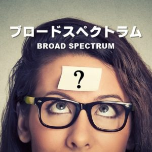 CBD 製品における「ブロードスペクトラム」とは?