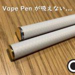 【解決済み】CBDfx の CBD Terpens Vape Pen が吸えないときの対処法