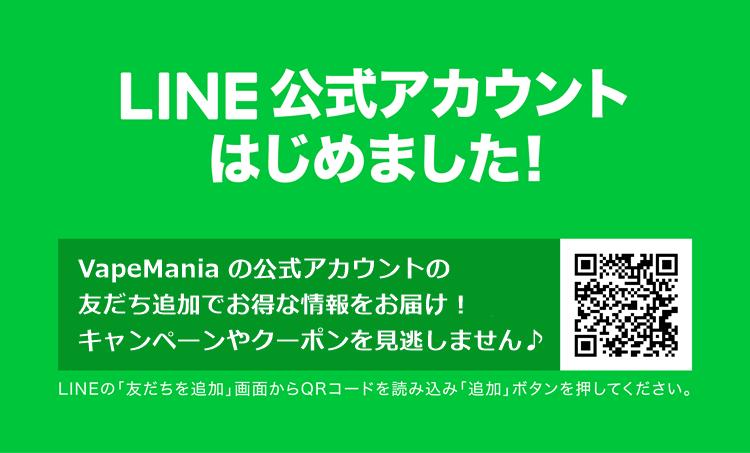 VapeMania の LINE 公式アカウントを開設しました