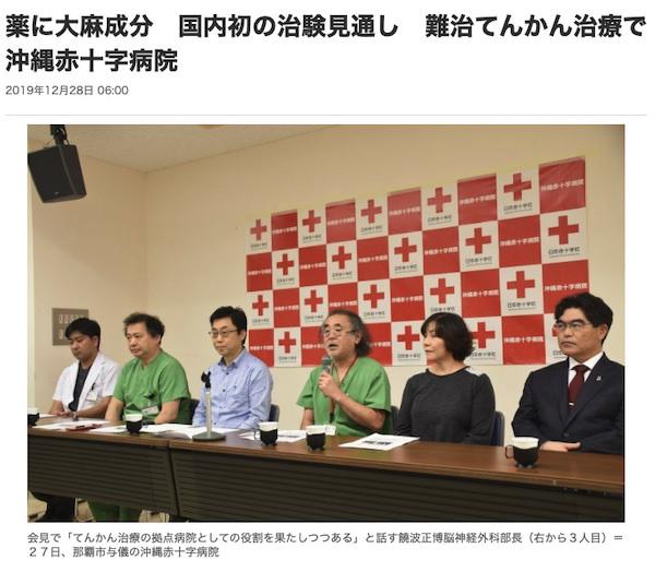 沖縄タイムスのインタビュー画像
