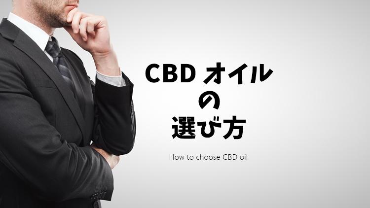 CBD オイルの選び方