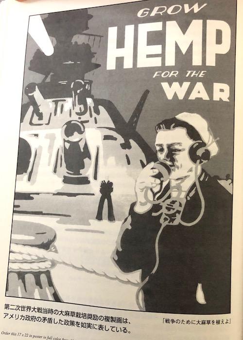 大戦中のヘンプ