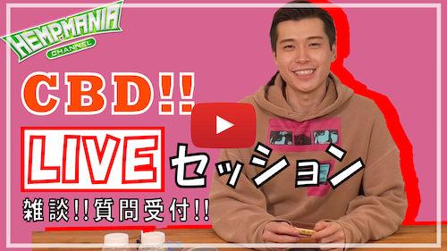 live配信