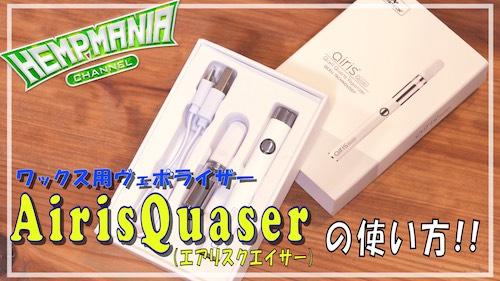 Quaserの解説動画