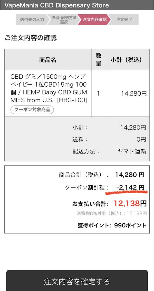 15%引きの12,138円