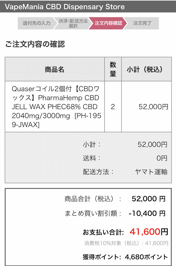 JELL WAX 3g 2つ購入の場合