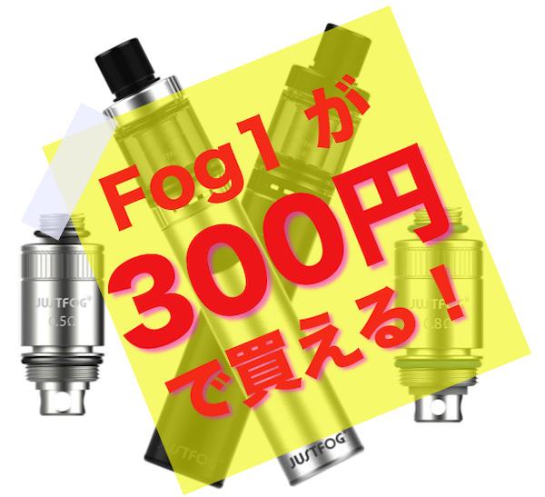 Fog1が300円?