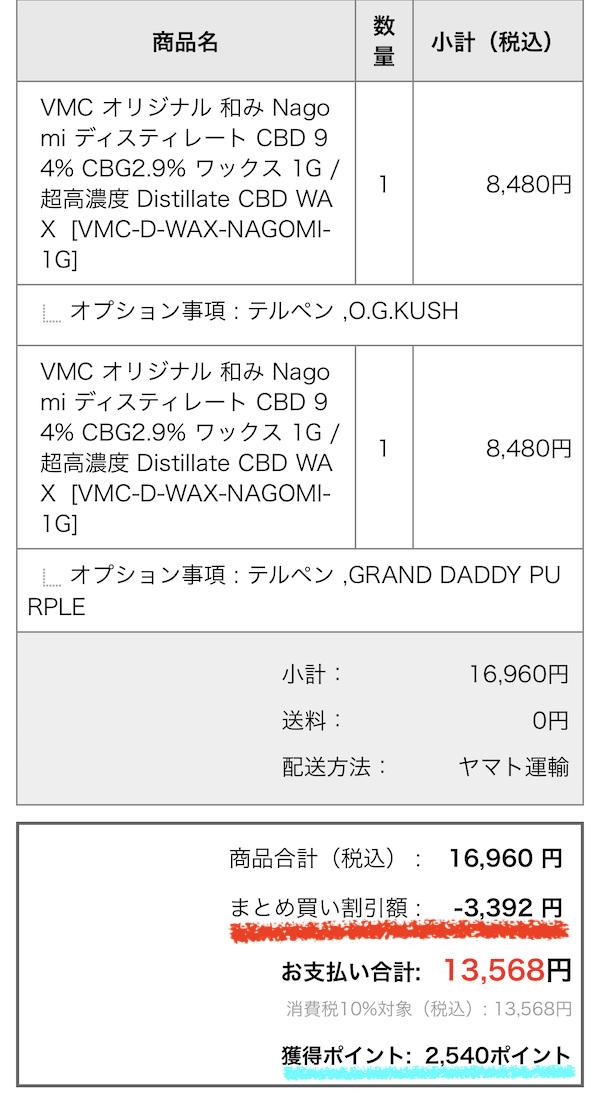 VMC 和み 2個買い割引画面