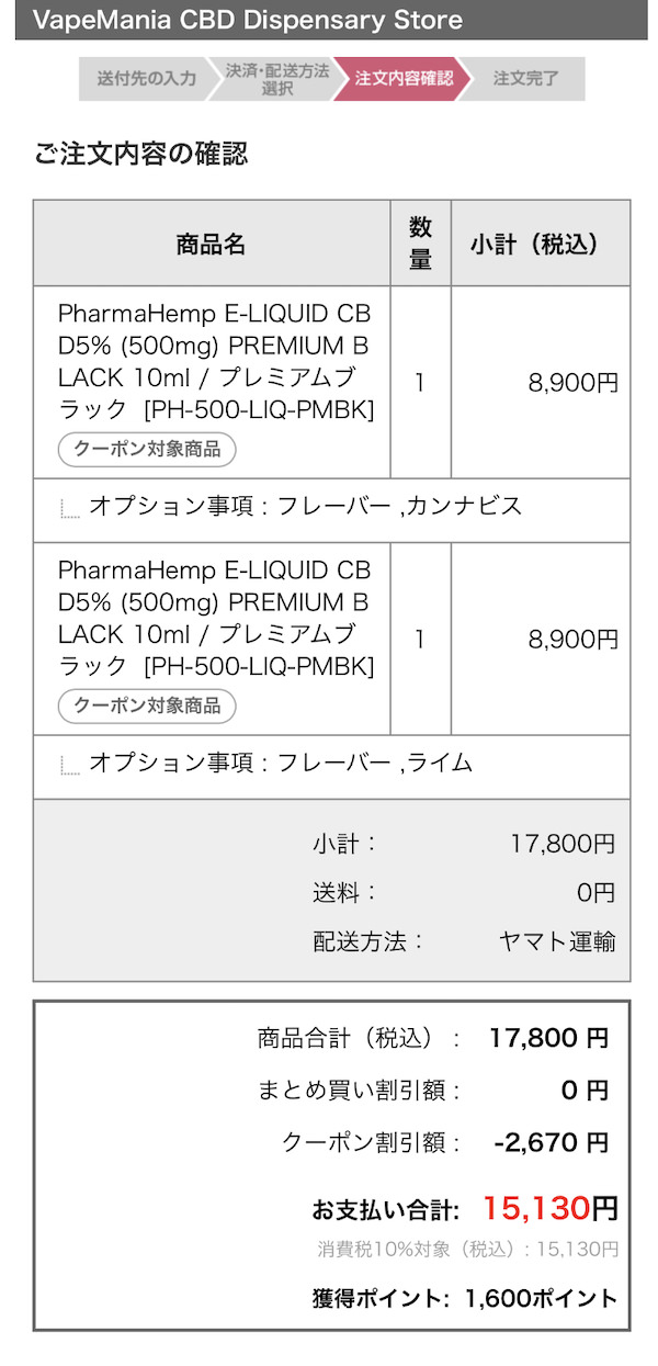 PharmaHemp PREMIUM BLACK 15%オフ 2