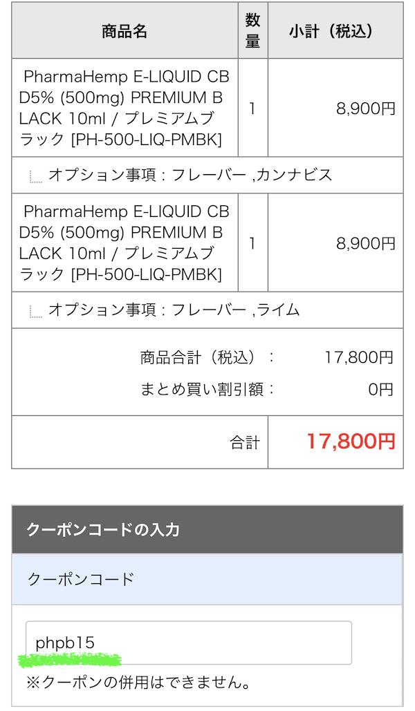 PharmaHemp PREMIUM BLACK 15%オフ