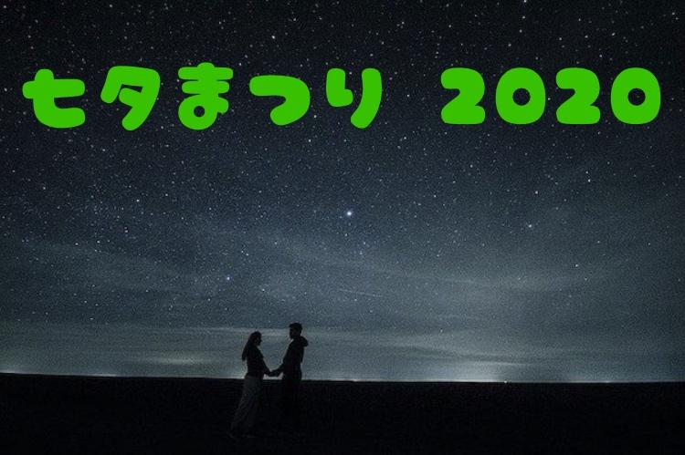 七夕まつり2020