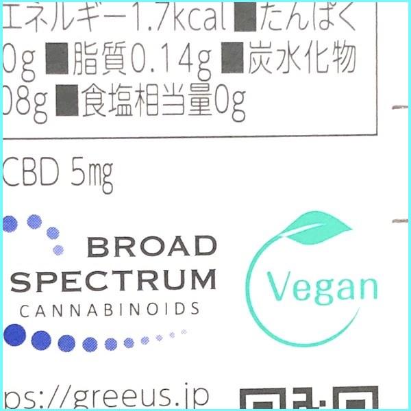 Greeus Cbd Capsule Vegan Mark