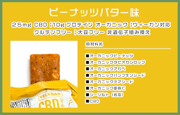 ピーナッツバター味素材一覧