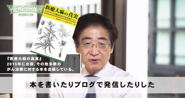 医療大麻の真実と福田先生