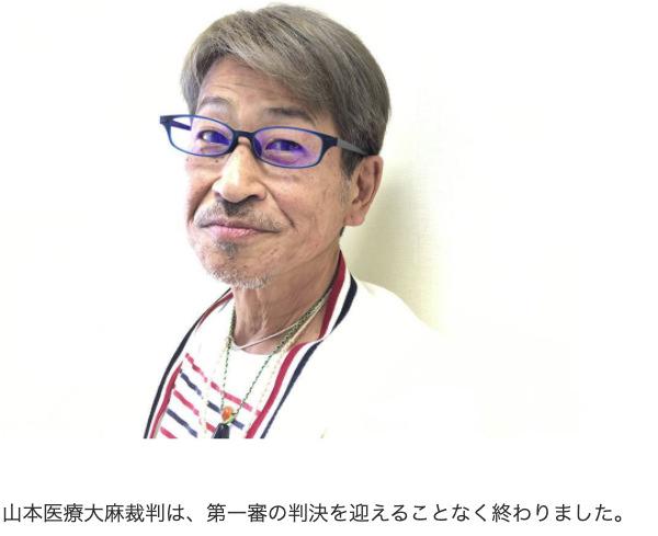 山本 正光様 2016年7月25日逝去