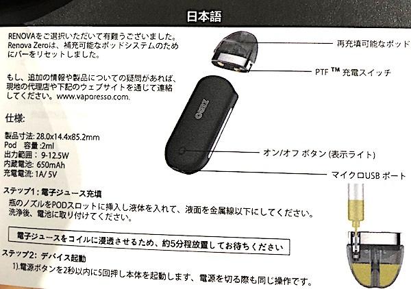 ZERO 日本語説明書