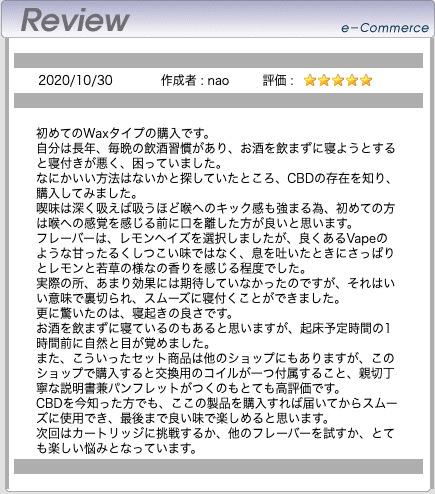 ディスティレートCBD ワックス SLHレビュー2本目