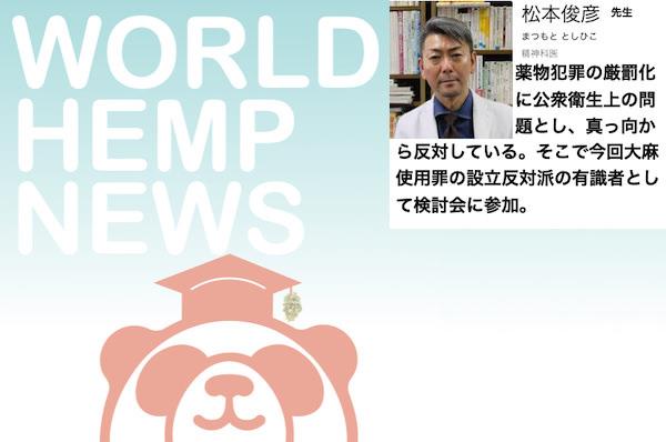 松本俊彦先生