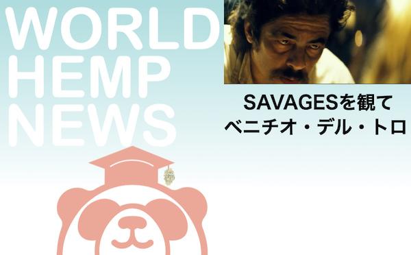 Savagesを観た感想の話