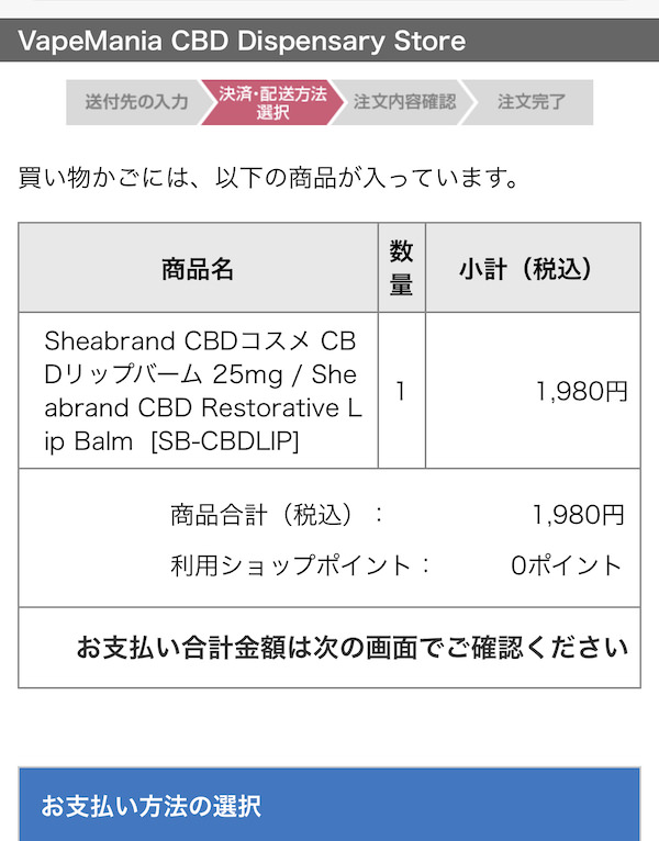 Paidyでリップを購入