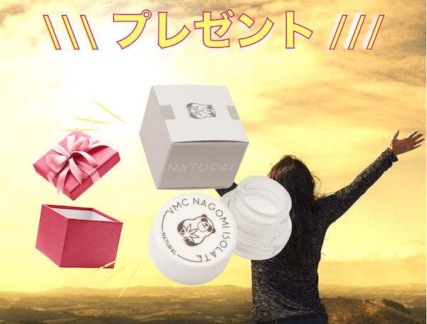 アイソレートプレゼント2