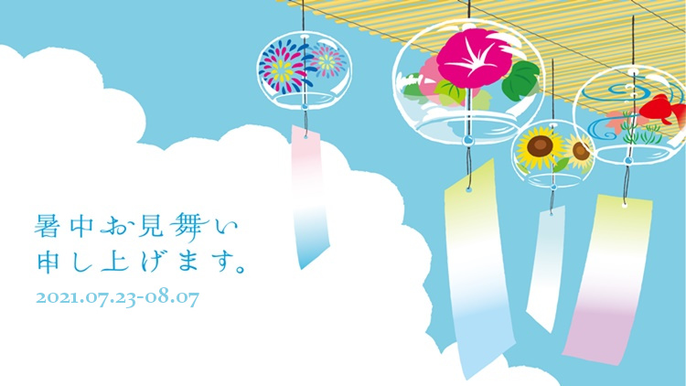 VapeMania『暑中見舞いキャンペーン2021』開催!