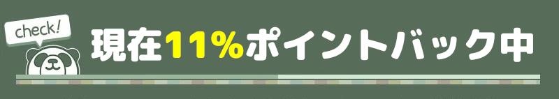 11% ポイントバック