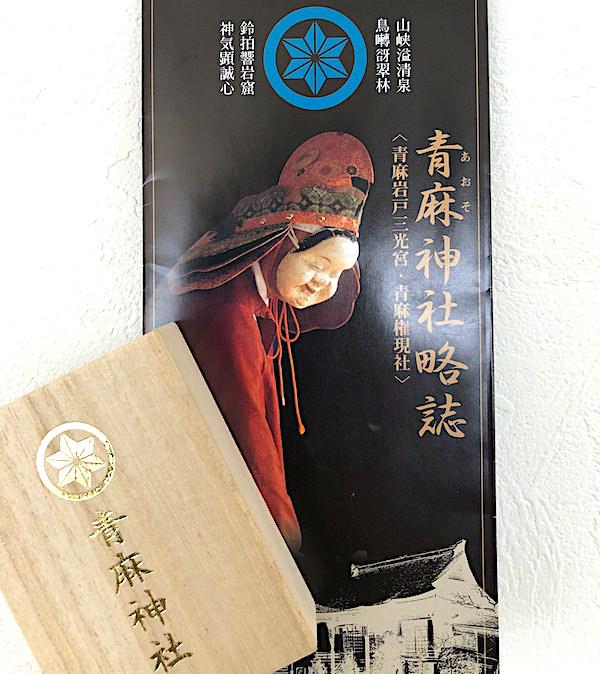 青麻神社略史
