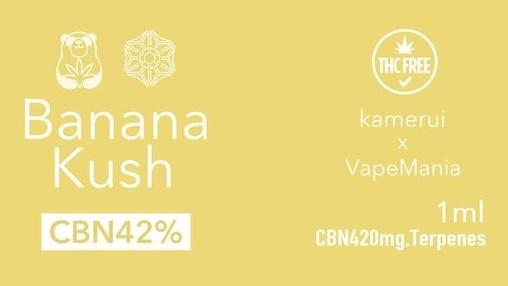 kamerui x VapeMania CBNカートリッジ BANANA KUSH CBN420mg を紹介