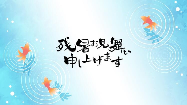 夏を応援「残暑見舞いキャンペーン2021」開催のお知らせ