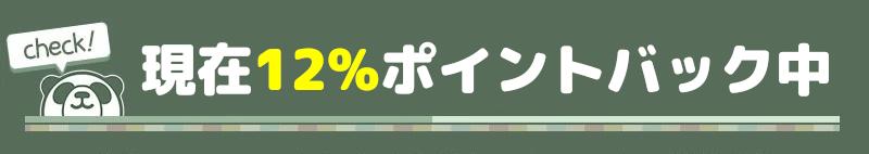 12%ポイントバック