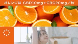 オレンジ味